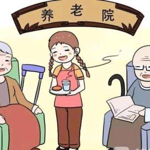 怎样才能给老人找到合适的养老院?